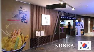 ソウル・韓国